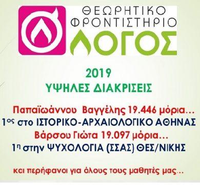 ΟΙ ΠΡΩΤΟΙ ΠΑΝΕΛΛΑΔΙΚΑ ΣΤΟ ΦΡΟΝΤΙΣΤΗΡΙΟ ΜΑΣ ΤΟ 2019